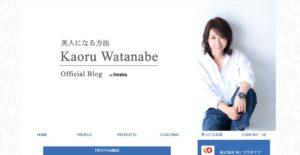 ブログカスタマイズ ワタナベ薫様