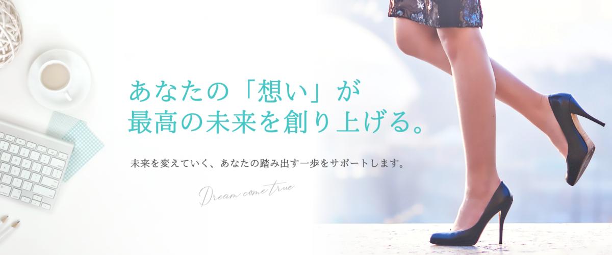 広島からあなたの想いを未来へつなぐサポート